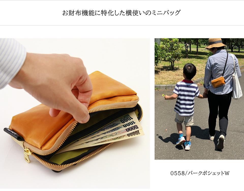 お財布機能に特化した横使いのミニバッグ